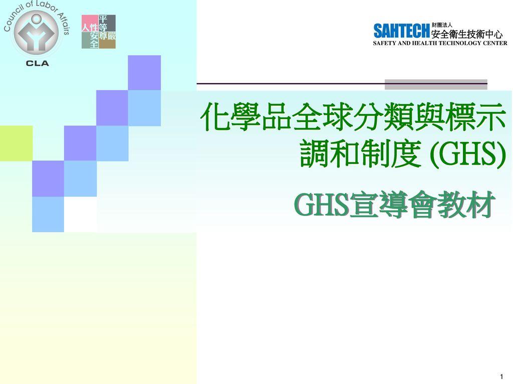 化學品全球分類與標示 調和制度 (GHS) GHS宣導會教材