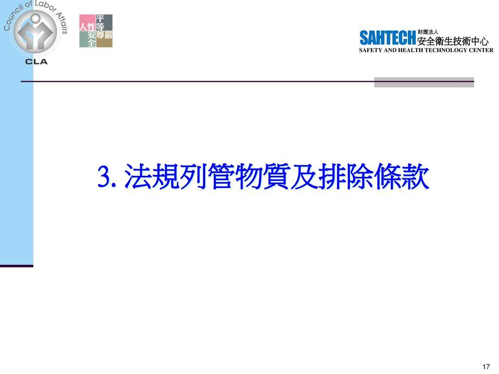 3. 法規列管物質及排除條款
