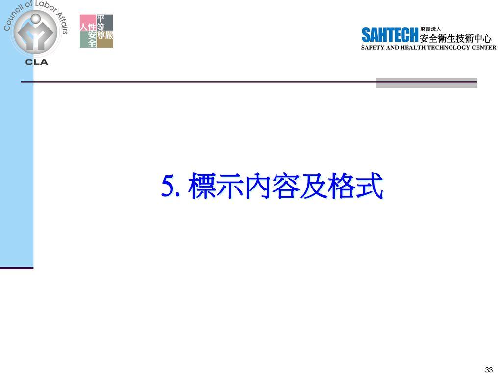 5. 標示內容及格式