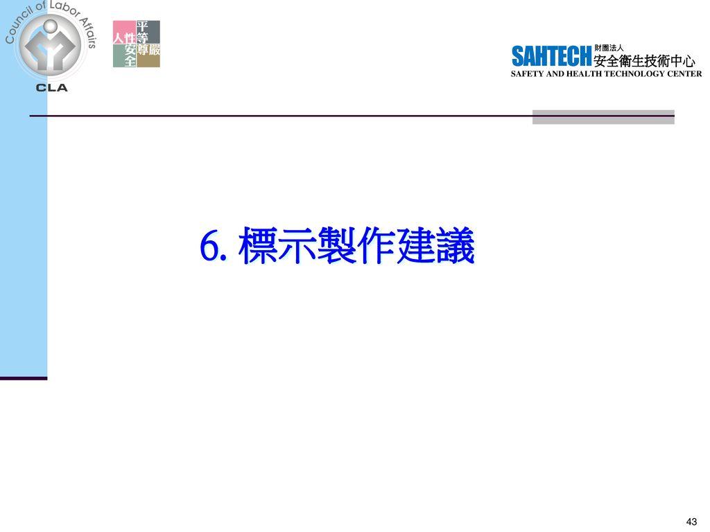 6. 標示製作建議