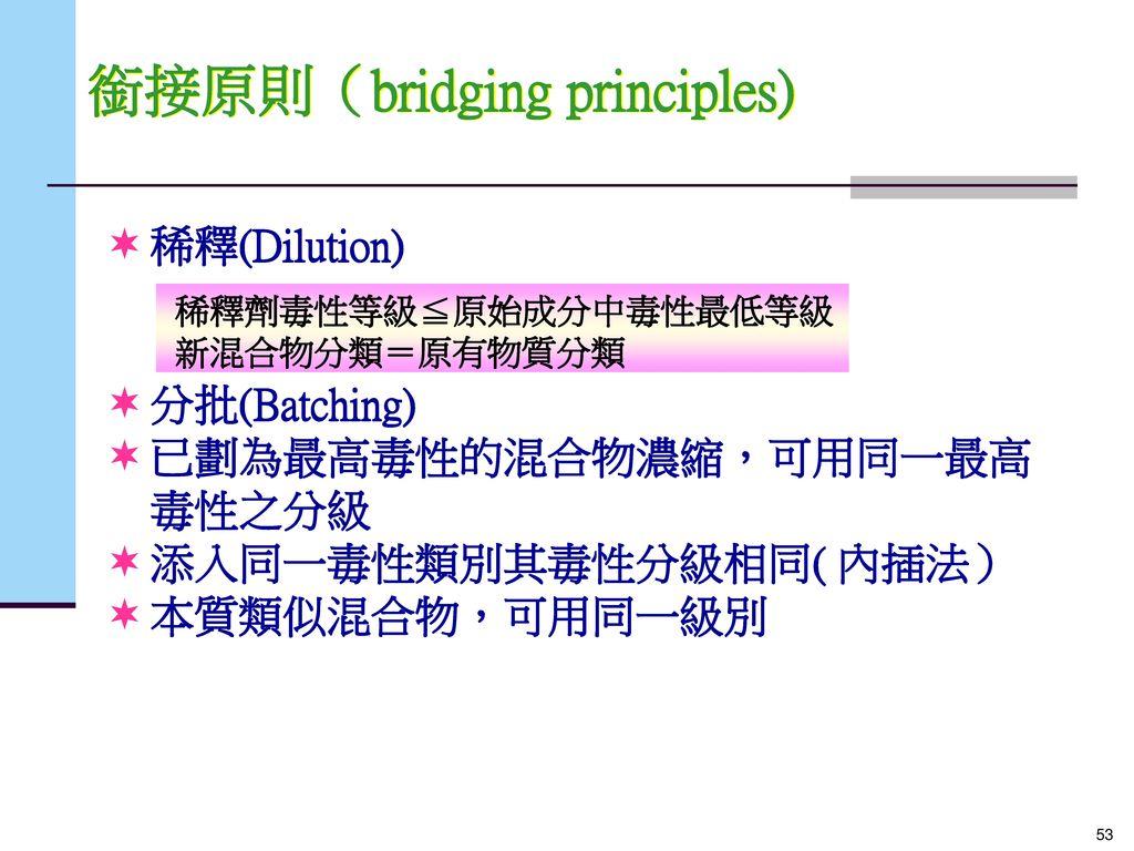 銜接原則(bridging principles)