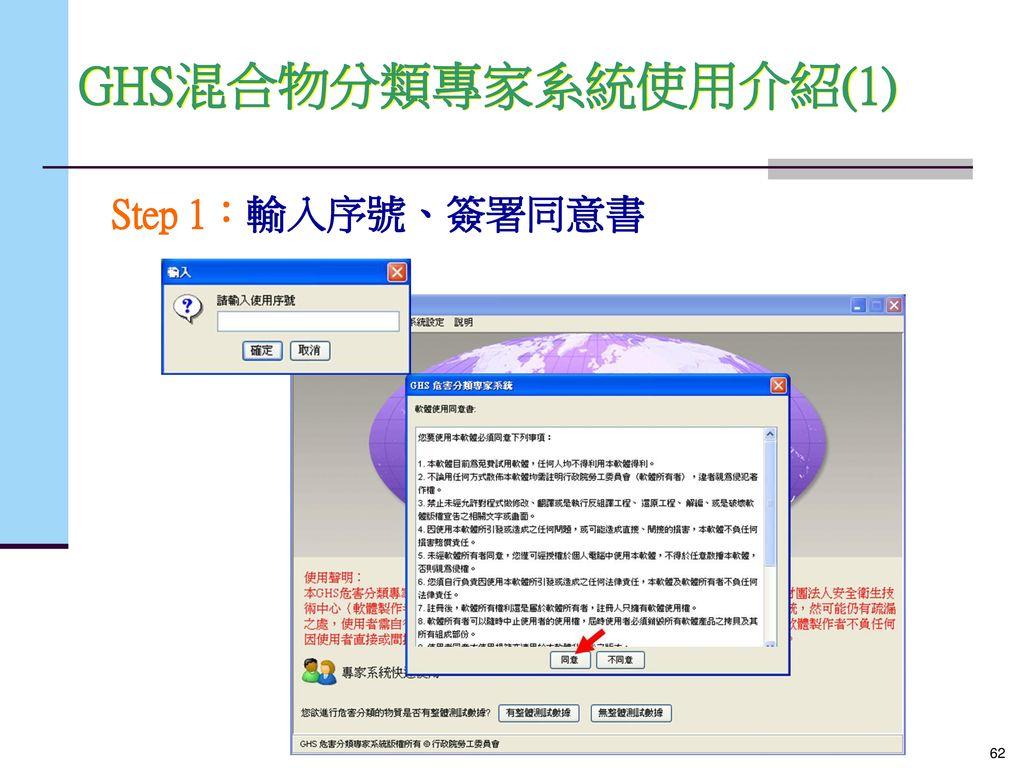 GHS混合物分類專家系統使用介紹(1) Step 1:輸入序號、簽署同意書