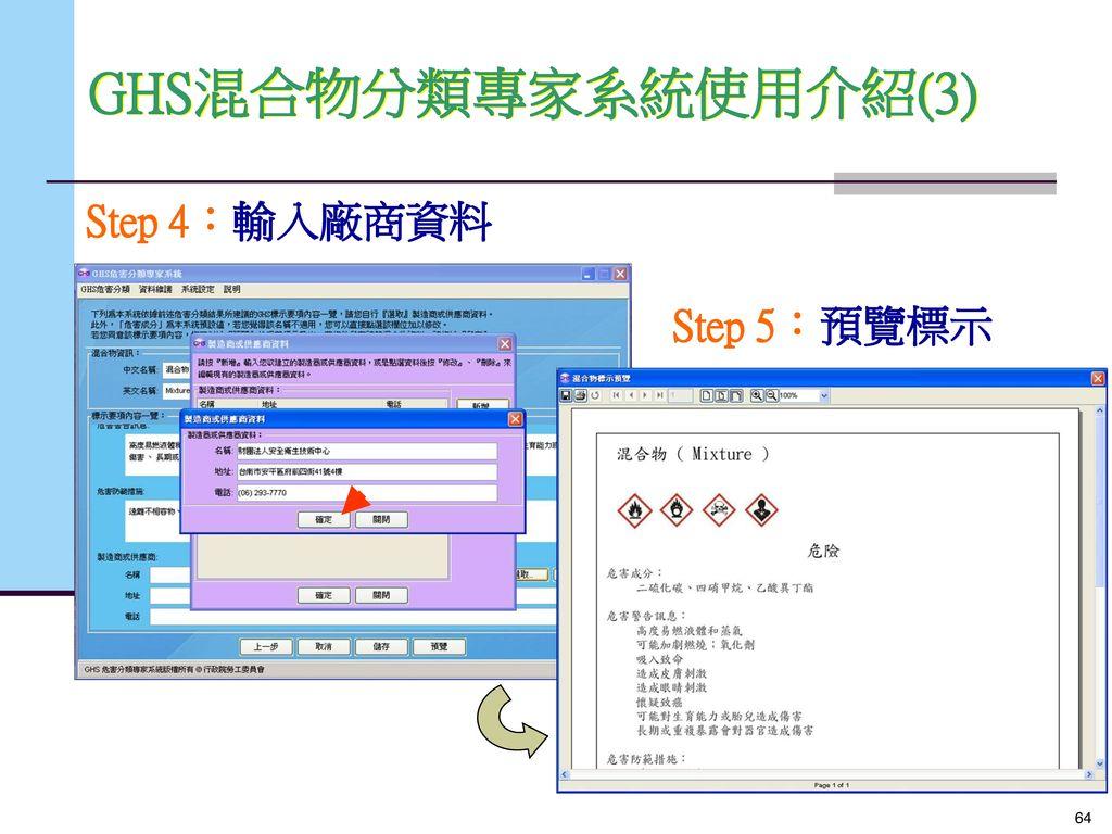 GHS混合物分類專家系統使用介紹(3) Step 4:輸入廠商資料 Step 5:預覽標示