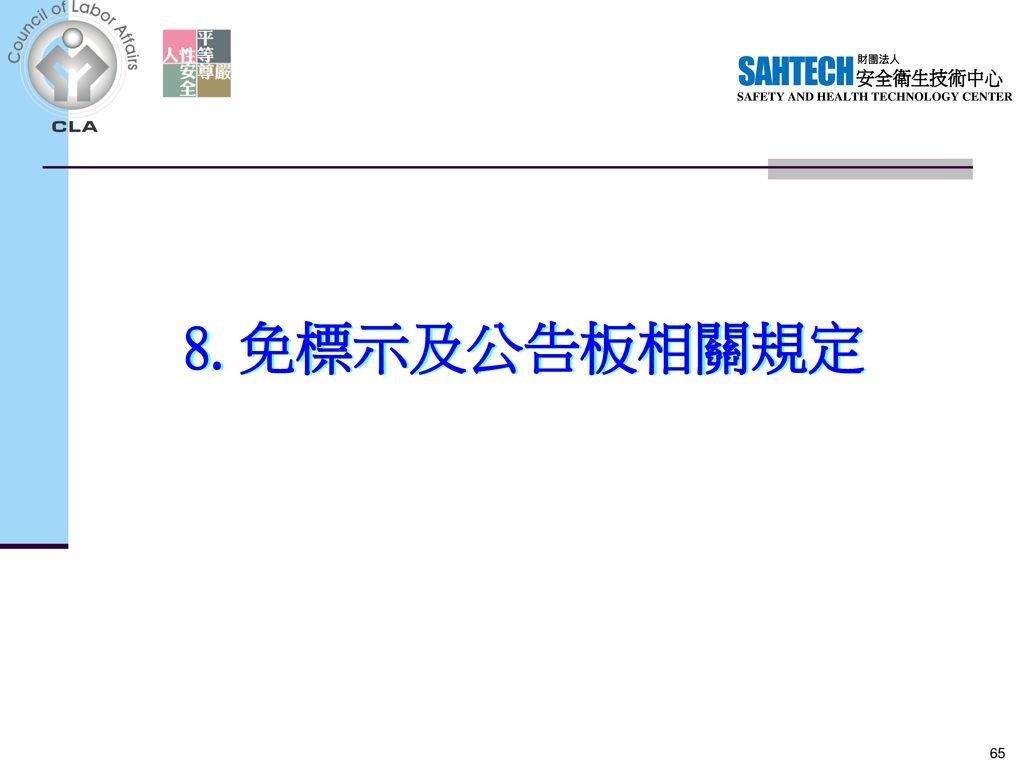 8. 免標示及公告板相關規定