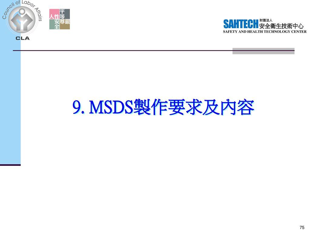 9. MSDS製作要求及內容