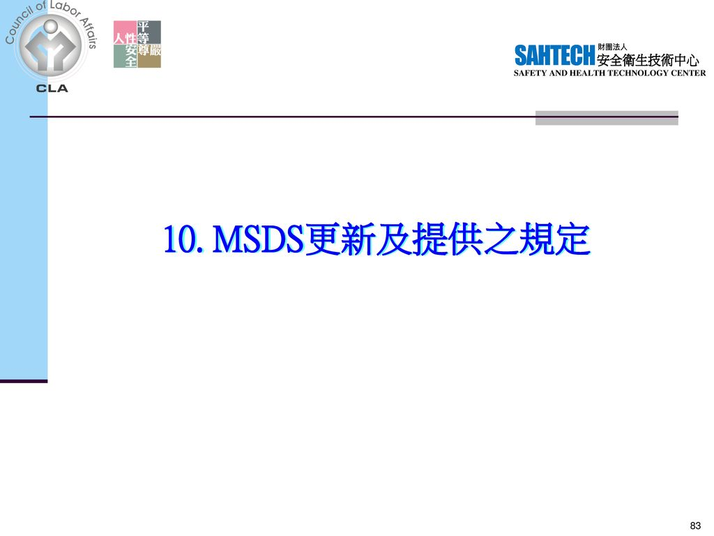 10. MSDS更新及提供之規定