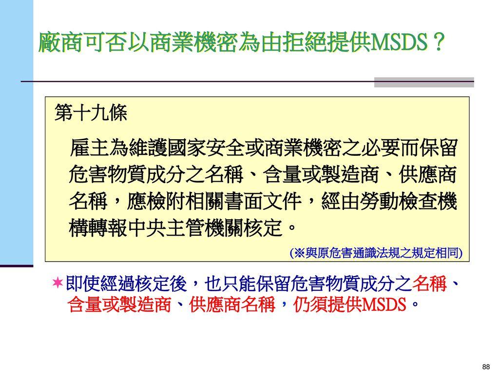 廠商可否以商業機密為由拒絕提供MSDS?