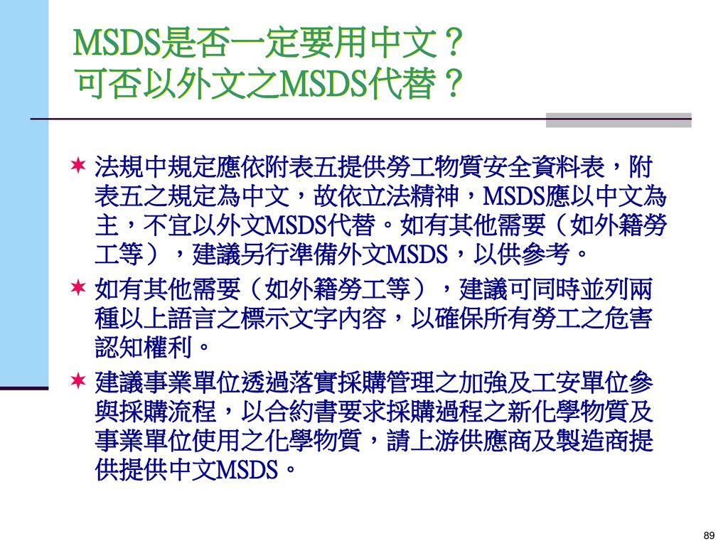 MSDS是否一定要用中文? 可否以外文之MSDS代替?