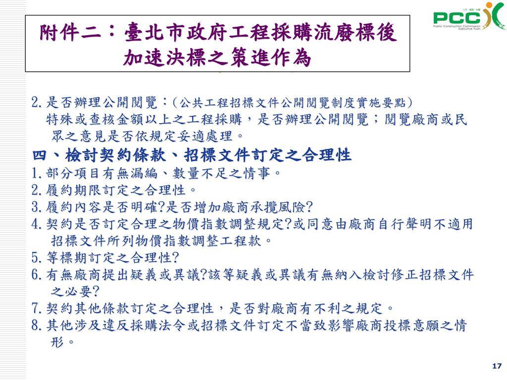 附件二:臺北市政府工程採購流廢標後加速決標之策進作為