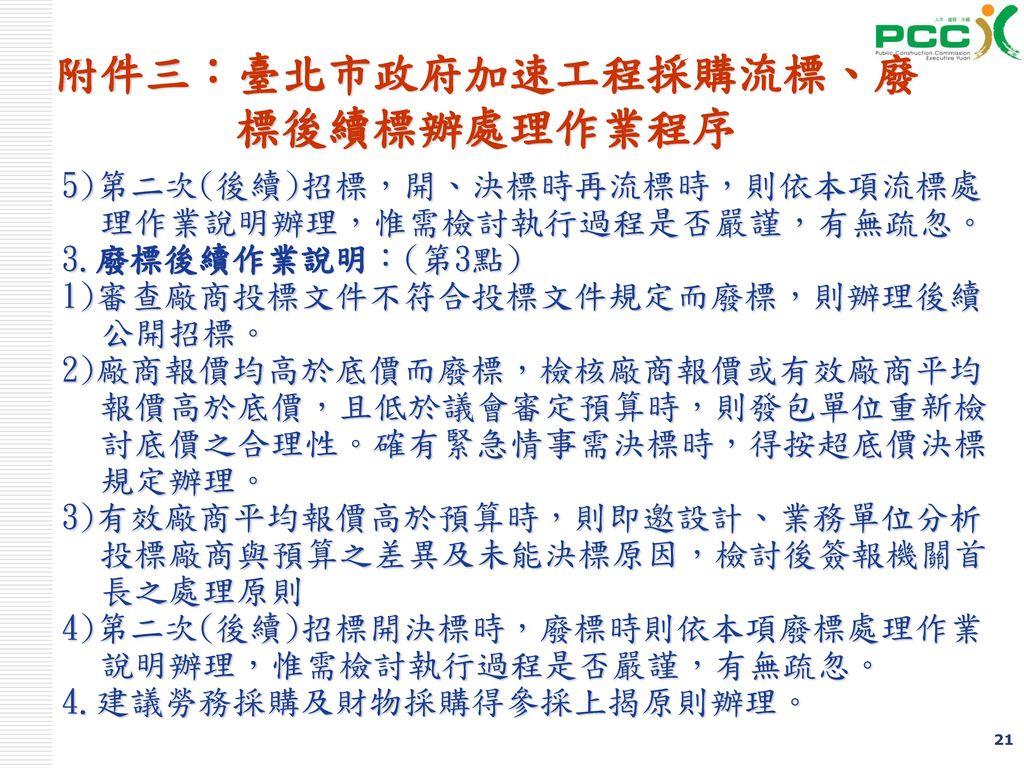 附件三:臺北市政府加速工程採購流標、廢標後續標辦處理作業程序