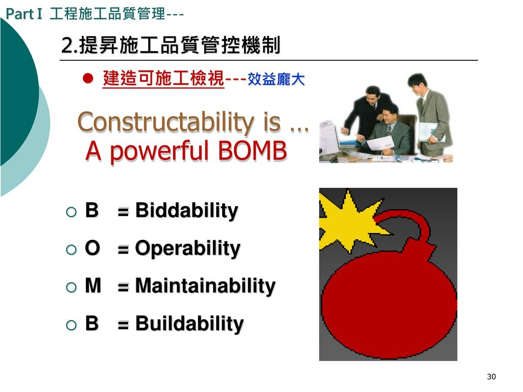 Constructability is … A powerful BOMB 2.提昇施工品質管控機制 B = Biddability