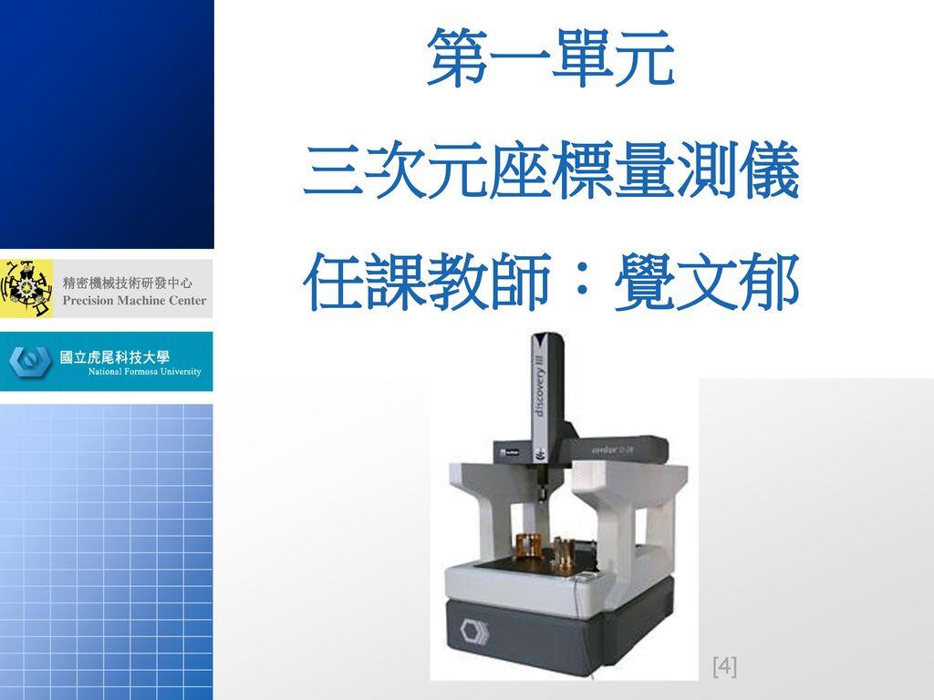 第一單元 三次元座標量測儀 任課教師:覺文郁
