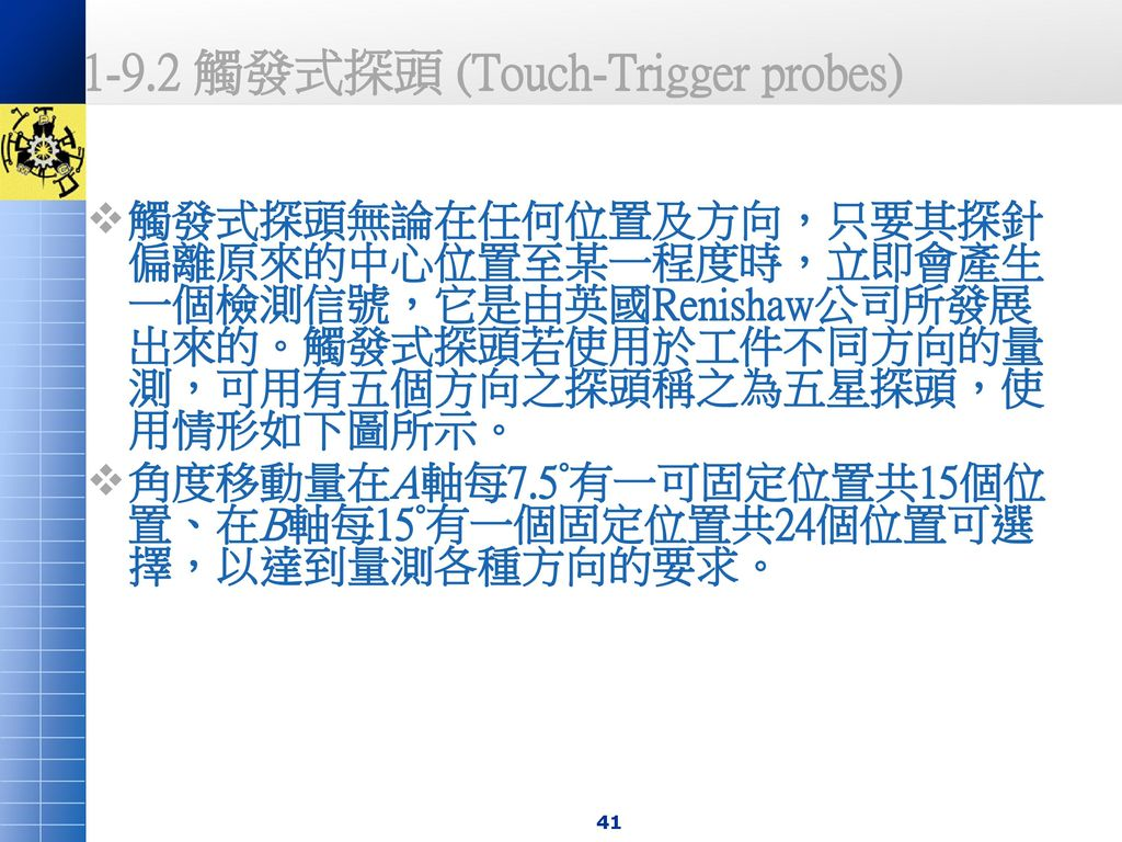 1-9.2 觸發式探頭 (Touch-Trigger probes)