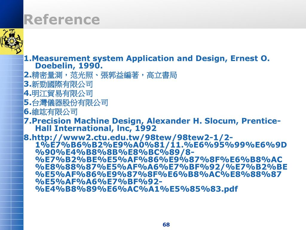 Reference 1.Measurement system Application and Design, Ernest O. Doebelin, 精密量測,范光照、張郭益編著,高立書局.