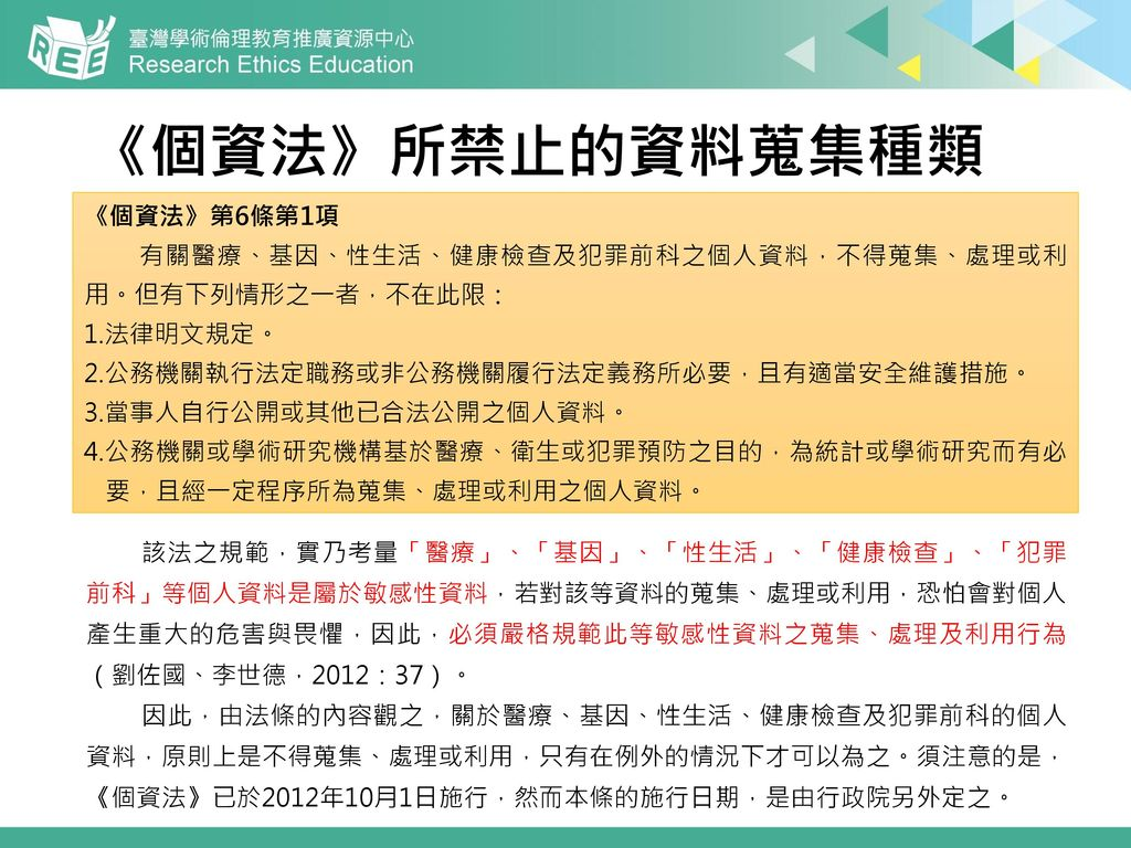 《個資法》所禁止的資料蒐集種類 《個資法》第6條第1項