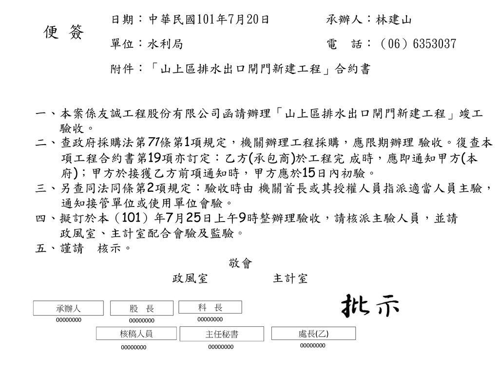 便 簽 日期:中華民國101年7月20日 承辦人:林建山 單位:水利局 電 話:(06)6353037