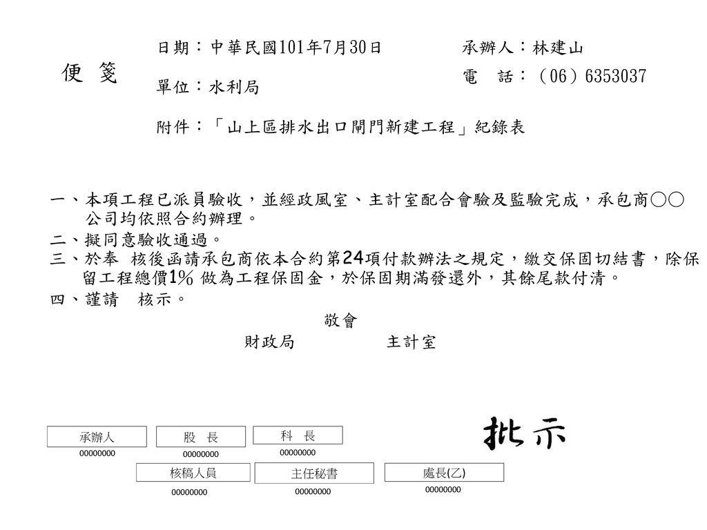 便 箋 日期:中華民國101年7月30日 承辦人:林建山 單位:水利局 電 話:(06)6353037