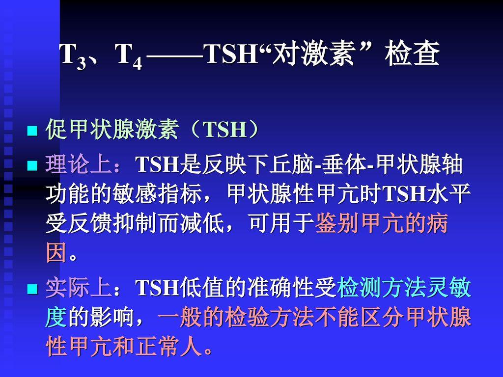 T3、T4 ——TSH 对激素 检查 促甲状腺激素(TSH)