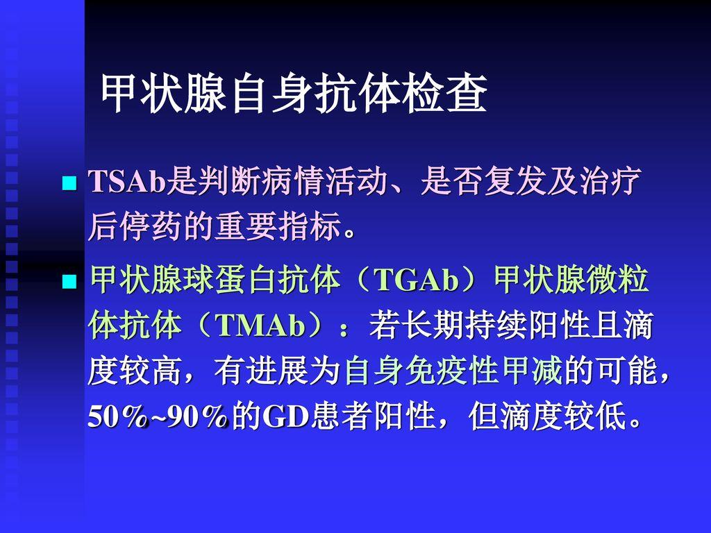 甲状腺自身抗体检查 TSAb是判断病情活动、是否复发及治疗后停药的重要指标。