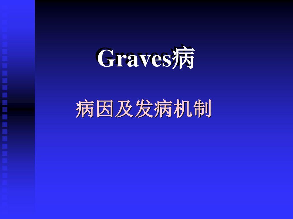 Graves病 病因及发病机制