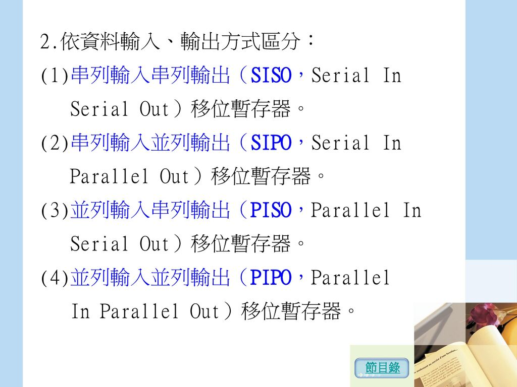 (1)串列輸入串列輸出(SISO,Serial In Serial Out)移位暫存器。