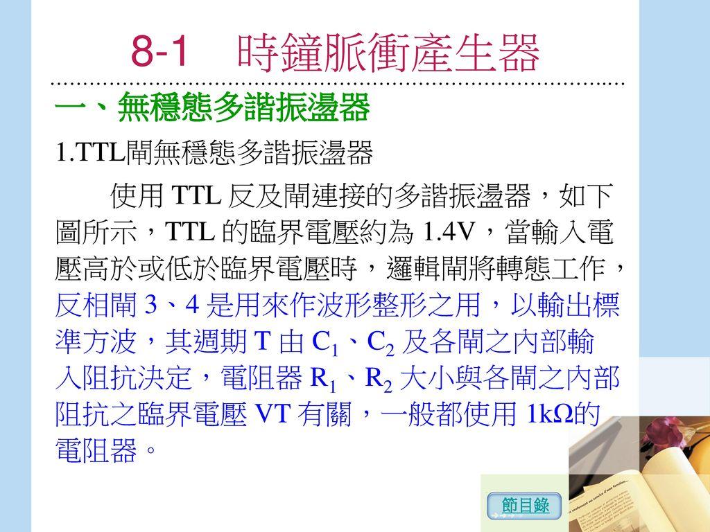 8-1 時鐘脈衝產生器 一、無穩態多諧振盪器 TTL閘無穩態多諧振盪器