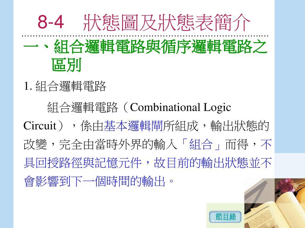 8-4 狀態圖及狀態表簡介 一、組合邏輯電路與循序邏輯電路之 區別 組合邏輯電路