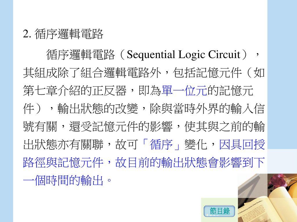 循序邏輯電路