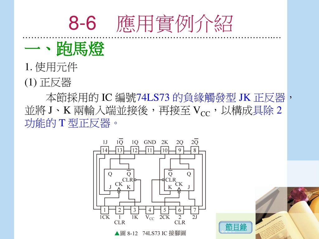 8-6 應用實例介紹 一、跑馬燈 使用元件 (1) 正反器