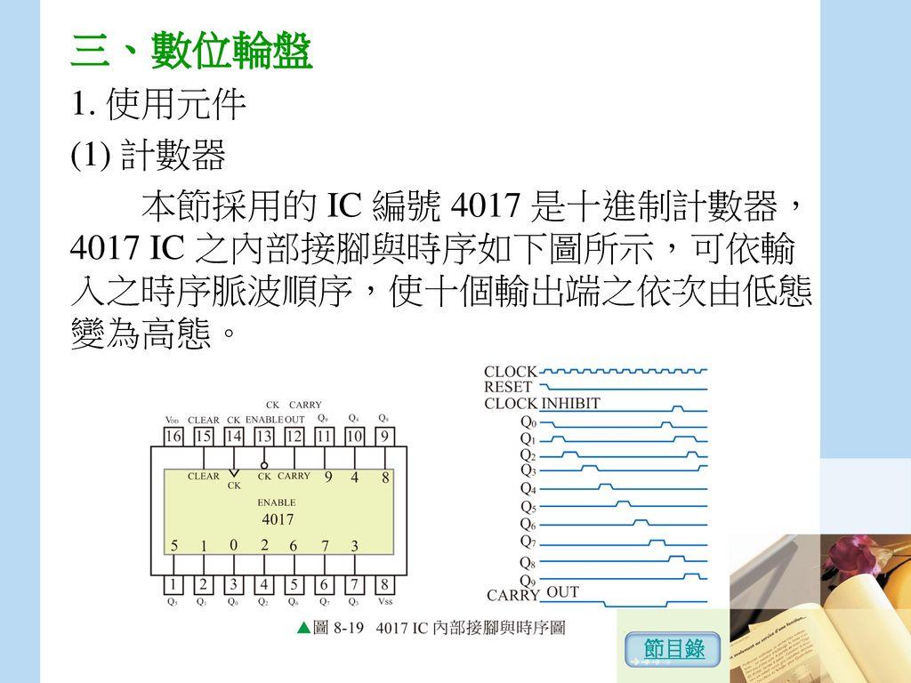 三、數位輪盤 使用元件. (1) 計數器. 本節採用的 IC 編號 4017 是十進制計數器,4017 IC 之內部接腳與時序如下圖所示,可依輸入之時序脈波順序,使十個輸出端之依次由低態變為高態。