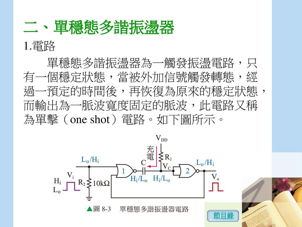 二、單穩態多諧振盪器 電路. 單穩態多諧振盪器為一觸發振盪電路,只有一個穩定狀態,當被外加信號觸發轉態,經過一預定的時間後,再恢復為原來的穩定狀態,而輸出為一脈波寬度固定的脈波,此電路又稱為單擊(one shot)電路。如下圖所示。