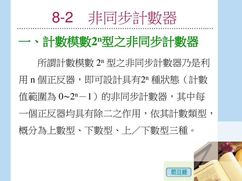 8-2 非同步計數器 一、計數模數2n型之非同步計數器