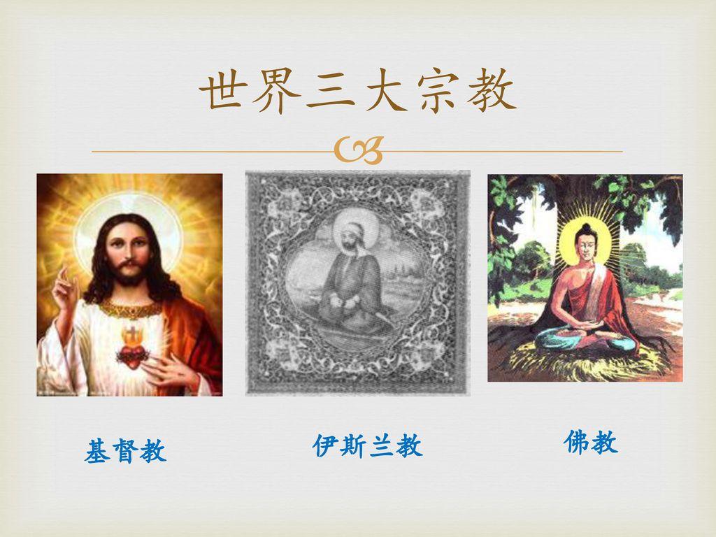 世界三大宗教 广州市越秀区育才实验学校(姚灿城).