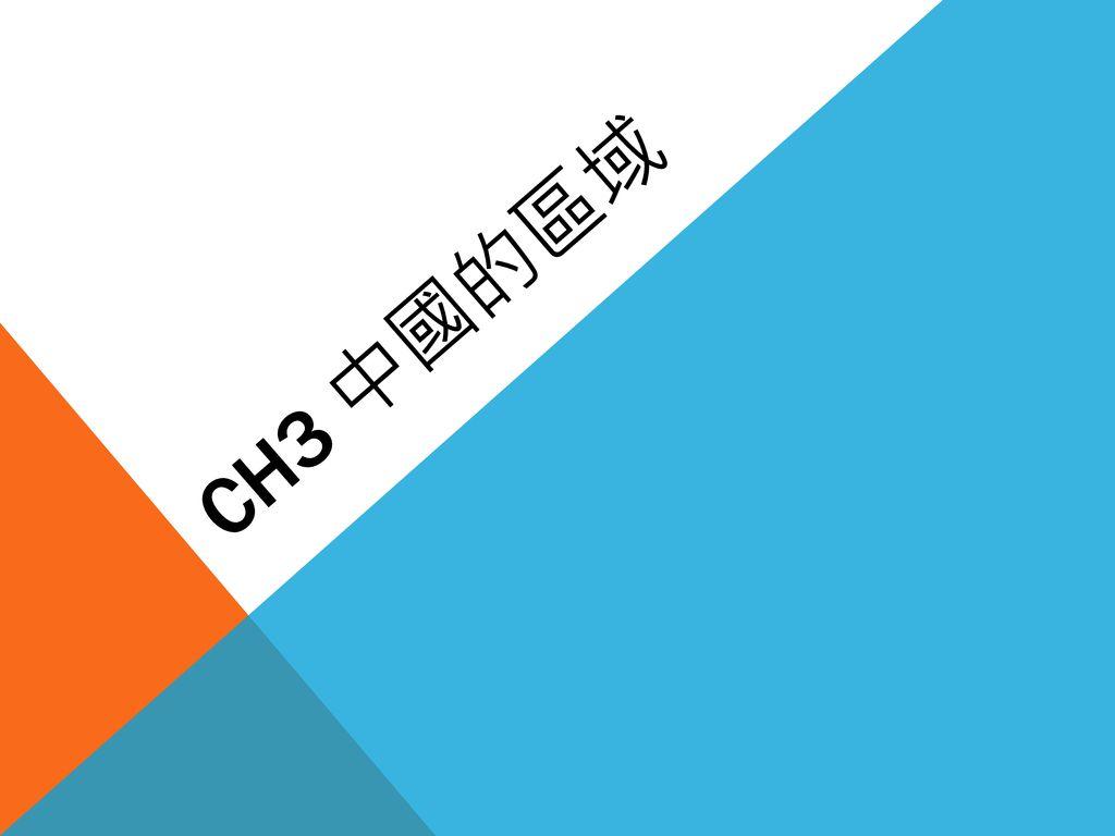 CH3 中國的區域