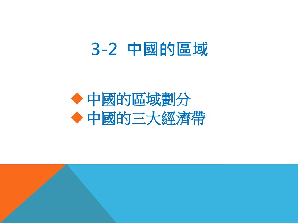 3-2 中國的區域 中國的區域劃分 中國的三大經濟帶