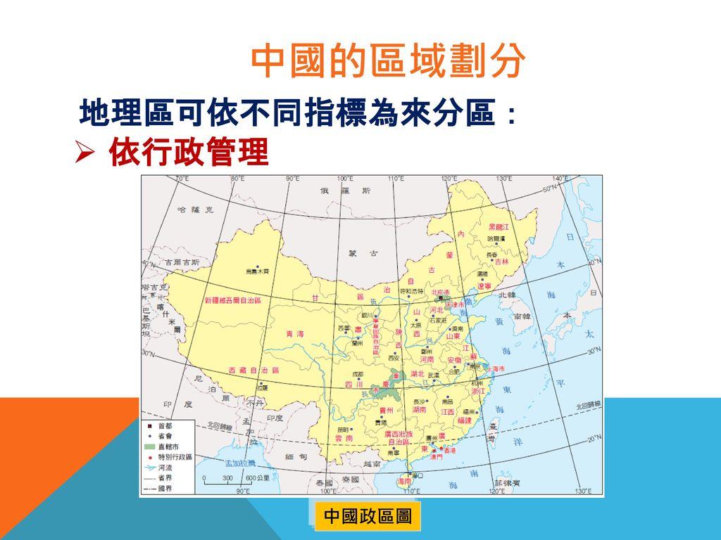 中國的區域劃分 地理區可依不同指標為來分區: 依行政管理 中國政區圖