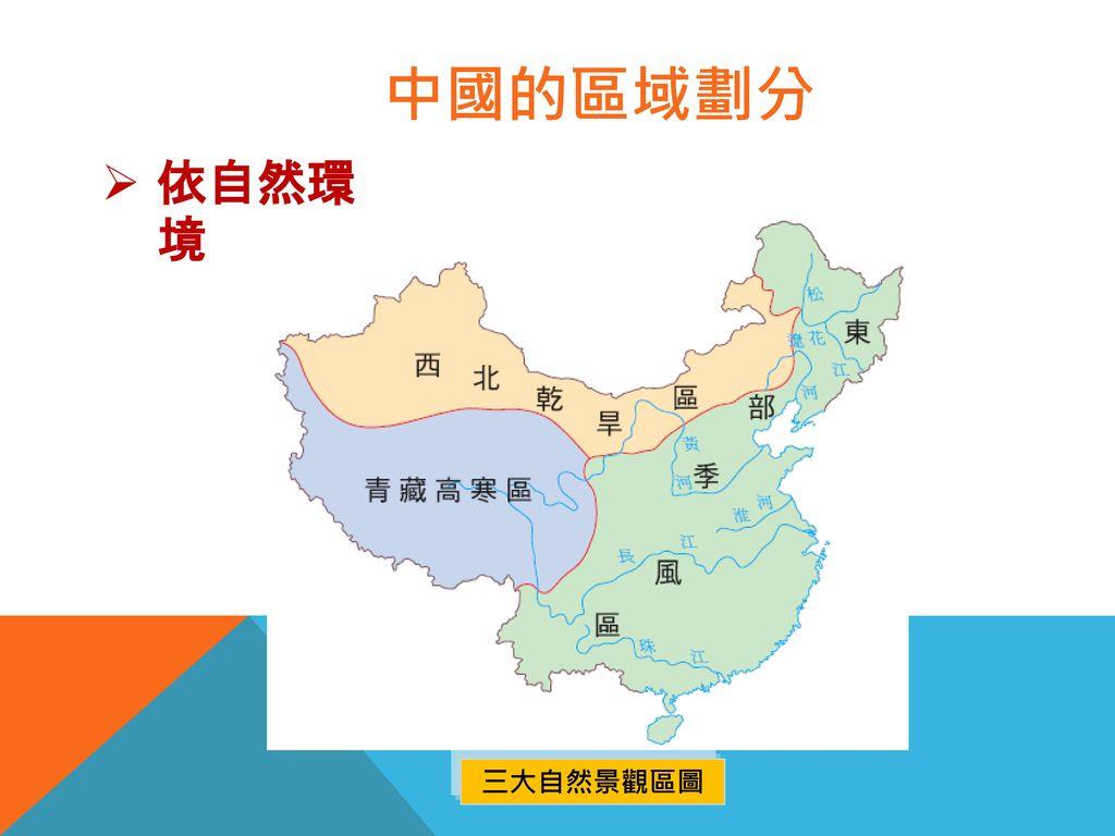 中國的區域劃分 依自然環境 三大自然景觀區圖