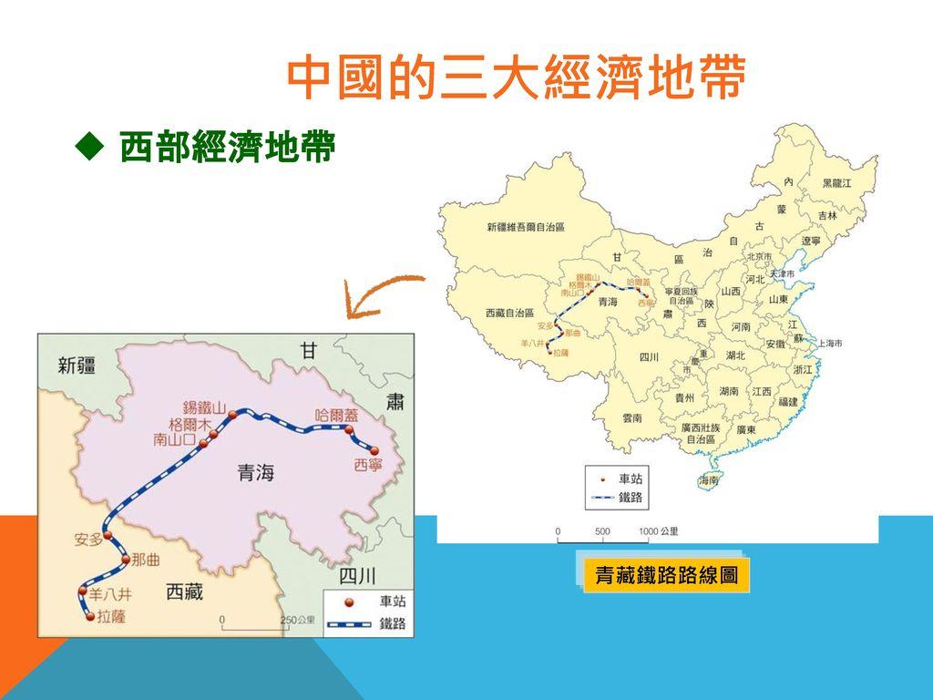 中國的三大經濟地帶 西部經濟地帶 青藏鐵路路線圖