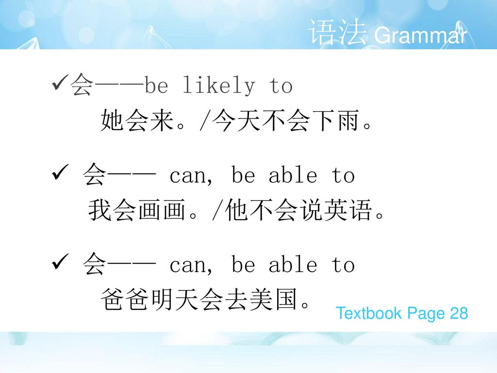 语法 Grammar 会——be likely to 她会来。/今天不会下雨。 会—— can, be able to