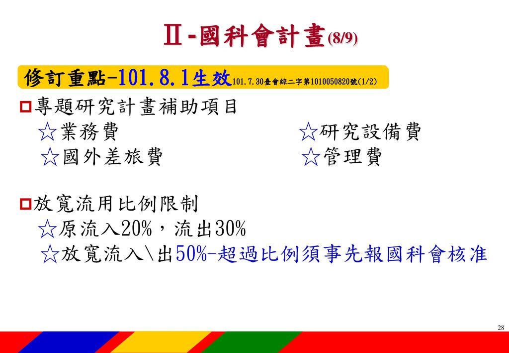 Ⅱ-國科會計畫(9/9) 修訂重點-101.8.1生效101.7.30臺會綜二字第1010050820號(2/2)