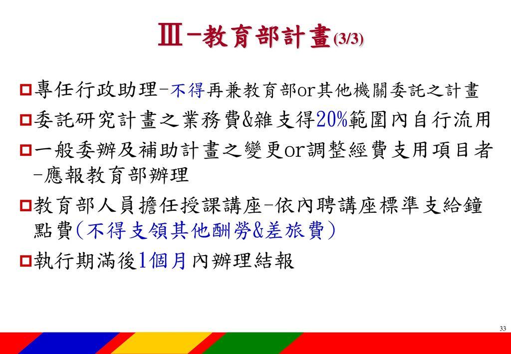 政策宣導配合事項 34