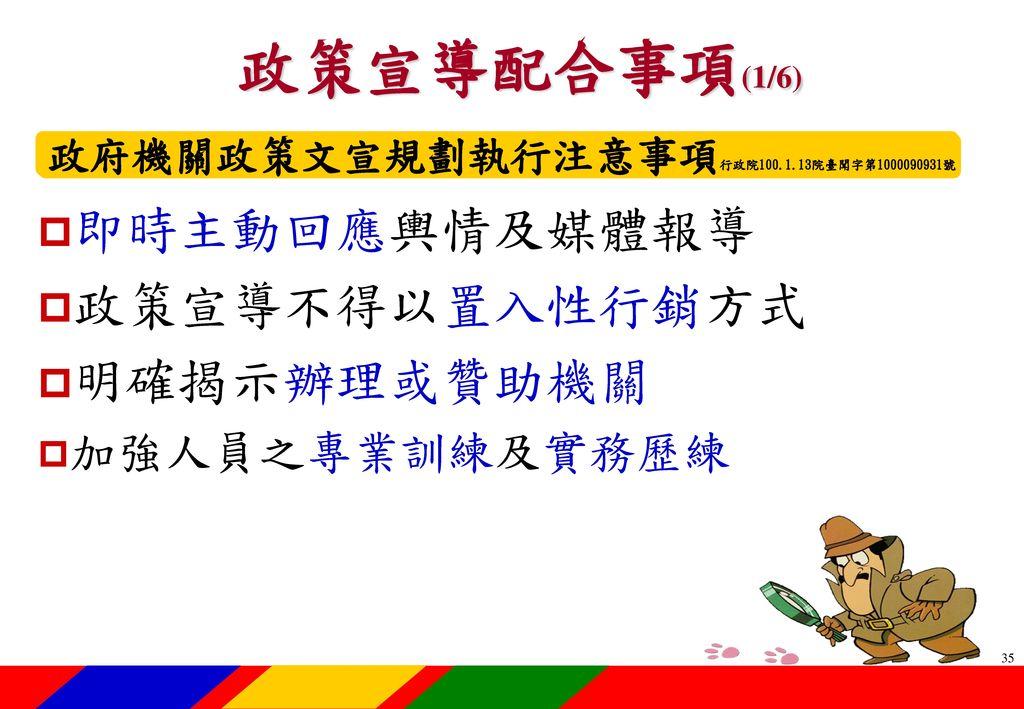 政策宣導配合事項(2/6) 總統令:預算法第62條之1