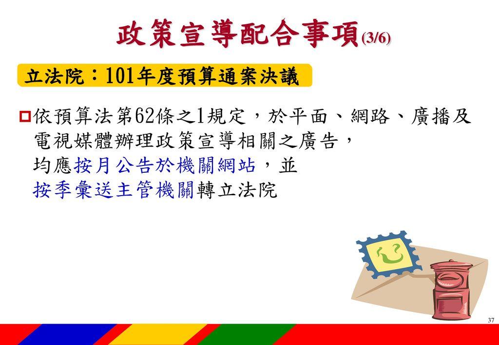 政策宣導配合事項(4/6) 預算法第62條之1規範範圍(1/2)