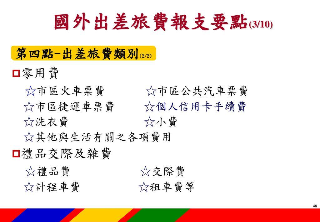 國外出差旅費報支要點(4/10) 第五點 部長級人員、特使,得乘坐頭等座(艙)位