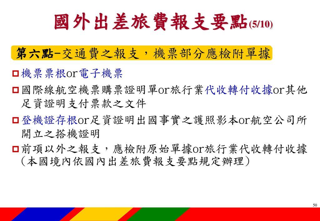 國外出差旅費報支要點(6/10) 第七點-生活費日支數額之劃分 51