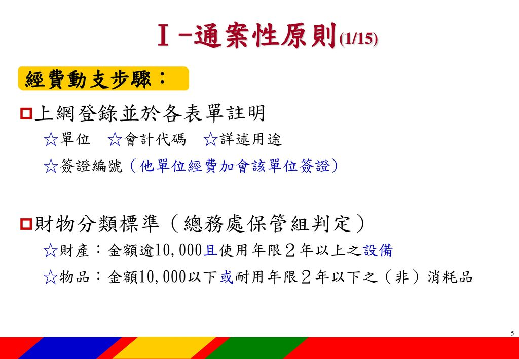 Ⅰ-通案性原則(2/15) 金額10,000(含)以下 金額逾10,000至100,000(含)以下(附廠商估價單)