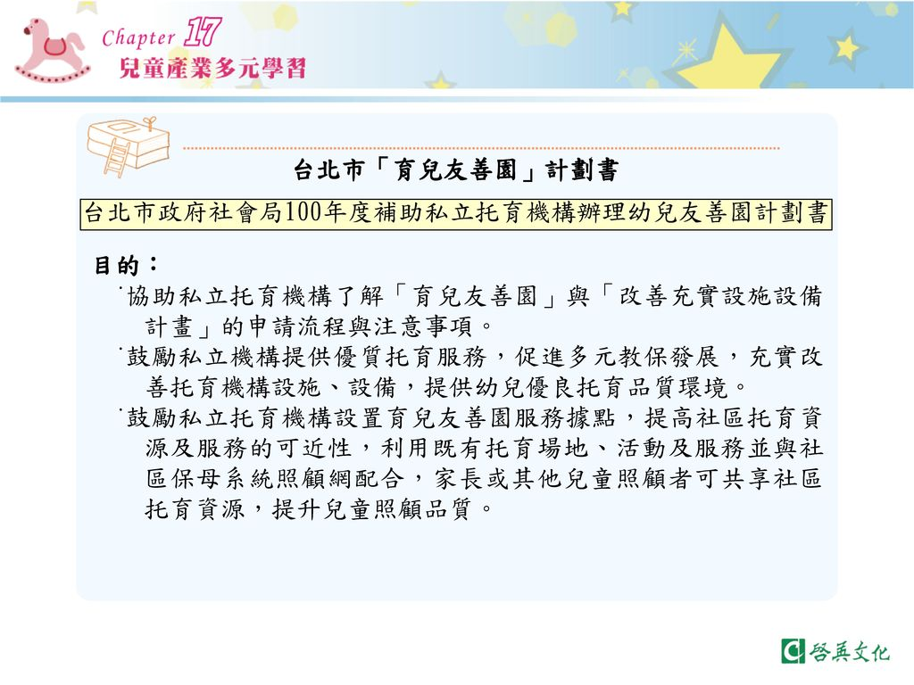 台北市政府社會局100年度補助私立托育機構辦理幼兒友善園計劃書