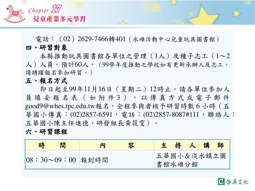 ˙電話:(02)2629-7466轉401(水碓活動中心兒童玩具圖書館)
