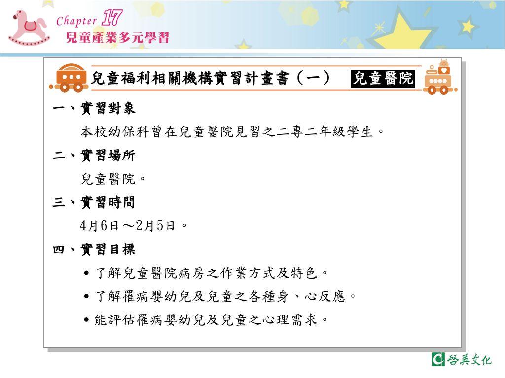兒童福利相關機構實習計畫書(一) 兒童醫院