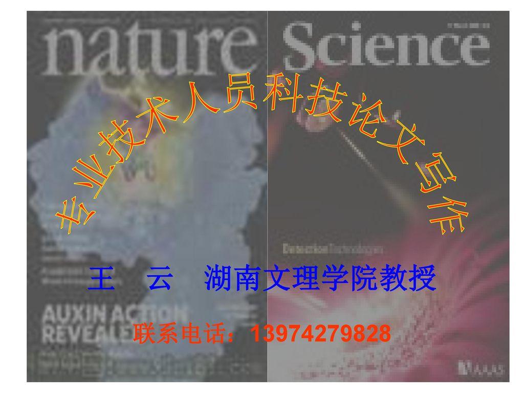 专业技术人员科技论文写作 王 云 湖南文理学院教授 联系电话:13974279828